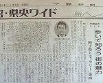 下野新聞�@.jpg